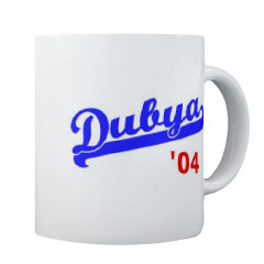 Mugs-A-Plenty: Dubya Ball Mug